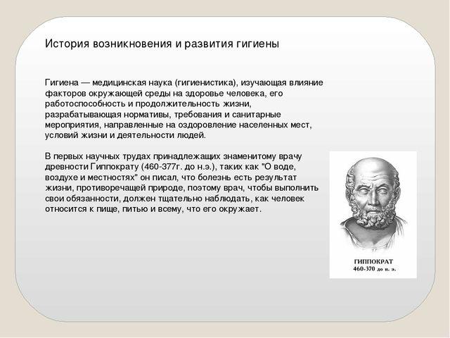 История возникновения и развития гигиены Гигиена — медицинская наука (гигиени...