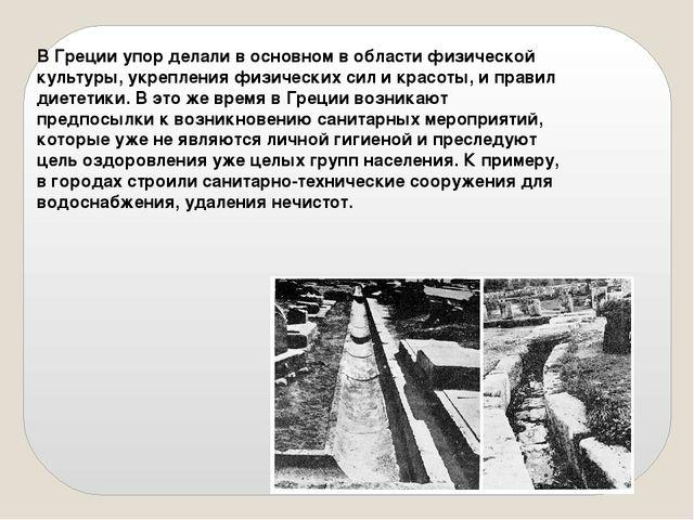 В Греции упор делали в основном в области физической культуры, укрепления физ...
