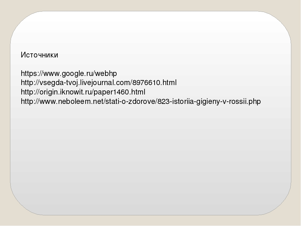 Источники https://www.google.ru/webhp http://vsegda-tvoj.livejournal.com/897...