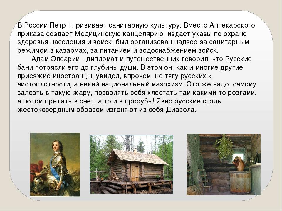 В России Пётр I прививает санитарную культуру. Вместо Аптекарского приказа со...