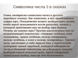 Символика числа 3 в сказках Очень интересна символика чисел в русских народны