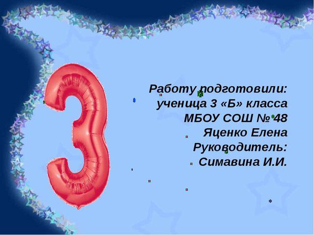 "http://www.deti-66.ru, конкурс ""Мастер презентации"" Работу подготовили: учени..."