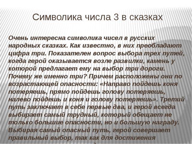 Символика числа 3 в сказках Очень интересна символика чисел в русских народны...