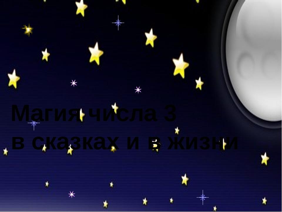 "http://www.deti-66.ru, конкурс ""Мастер презентации"" Магия числа 3 в сказках и..."