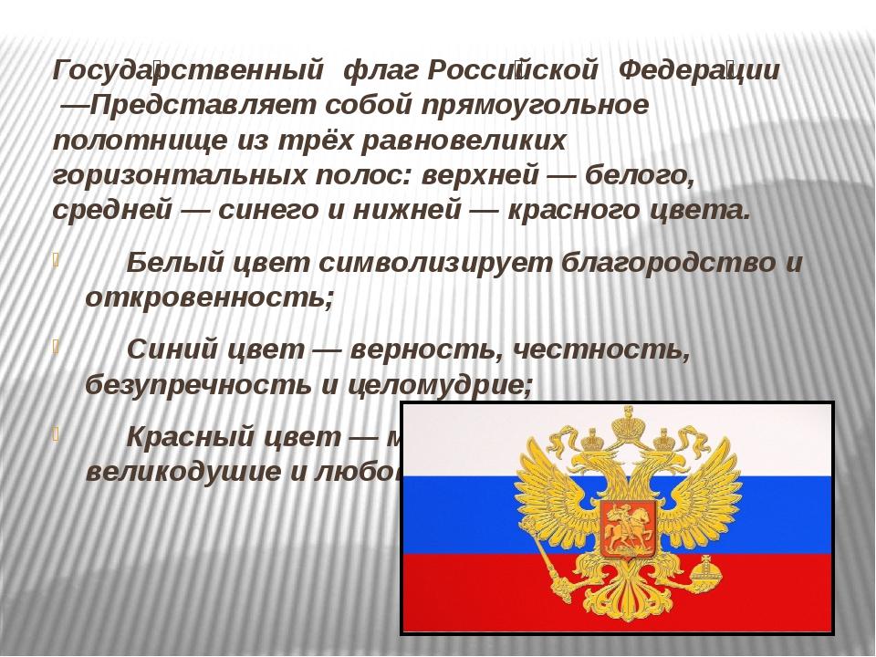Госуда́рственный флаг Росси́йской Федера́ции—Представляет собой прямоугольно...