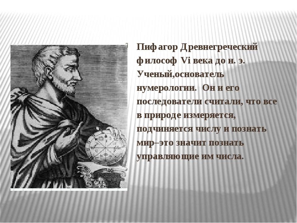 Пифагор Древнегреческий философ Vi века до н. э. Ученый,основатель нумеролог...