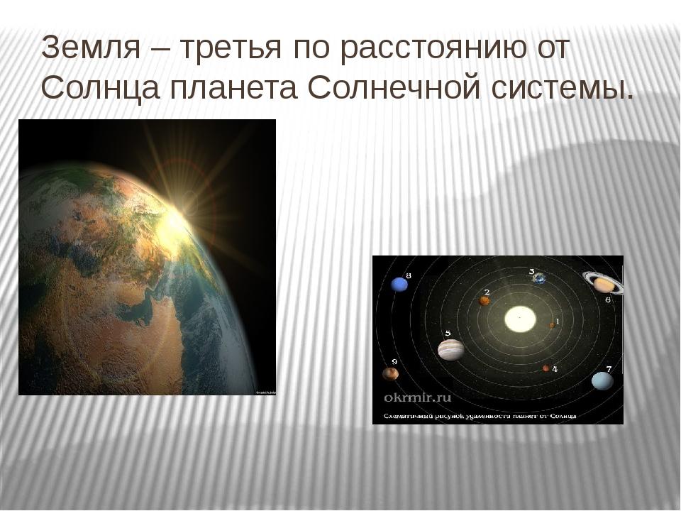 Земля – третья по расстоянию от Солнца планета Солнечной системы.