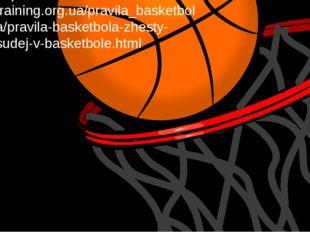 Источники: http://fb.ru/article/131670/osnovnyie-jestyi-sudi-v-basketbole ht