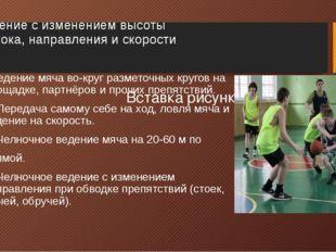 Ведение с изменением высоты отскока, направления и скорости 1Ведение мяча во