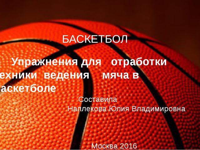БАСКЕТБОЛ Упражнения для отработки техники ведения мяча в баскетболе Состави...