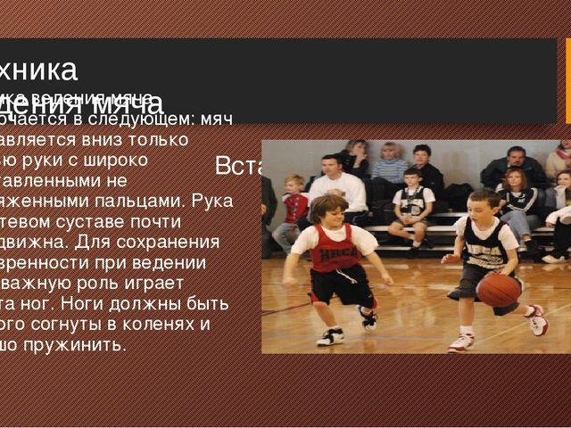 Техника ведения мяча Техника ведения мяча заключается в следующем: мяч направ...