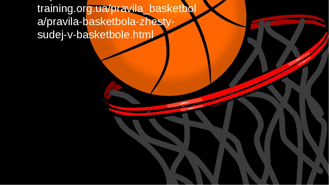 Источники: http://fb.ru/article/131670/osnovnyie-jestyi-sudi-v-basketbole ht...