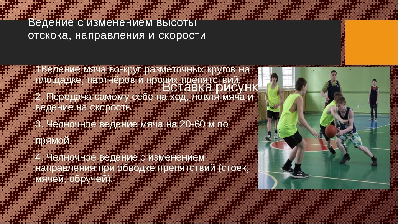 Ведение с изменением высоты отскока, направления и скорости 1Ведение мяча во...