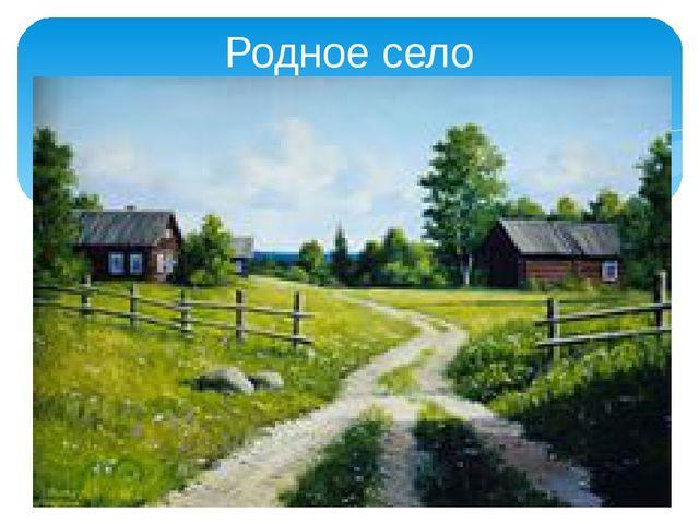 Родное село
