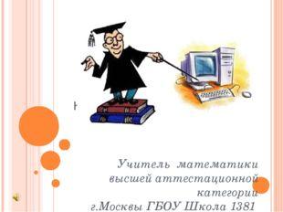 КВН «Веселая школа» Учитель математики высшей аттестационной категории г.Моск