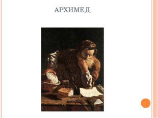 Урок истории Кто из великих математиков имел пожизненное место директора моне