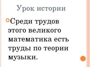 Видный представитель символизма в поэзии начала ХХ века В. Я. Брюсов изучал