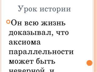 На вечерах Великопольского, давнишнего приятеля Пушкина, которого бывали Пуш
