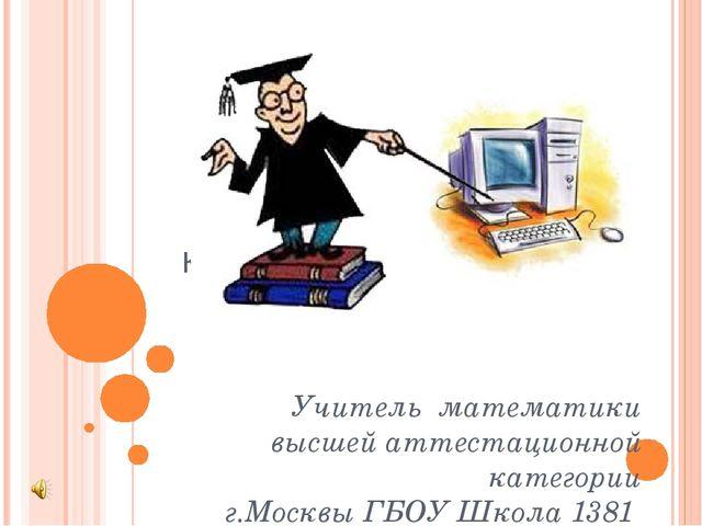 КВН «Веселая школа» Учитель математики высшей аттестационной категории г.Моск...