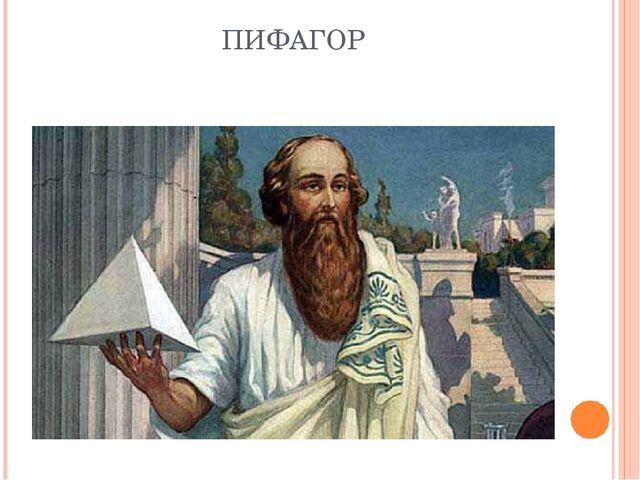 Урок истории Кто из математиков был капитаном легендарного парохода «Челюскин»?