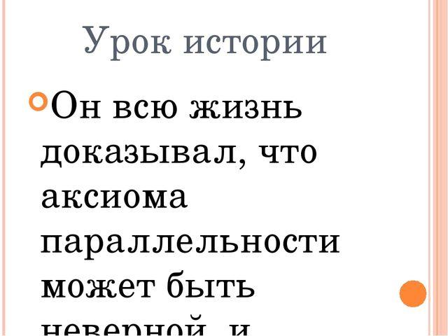На вечерах Великопольского, давнишнего приятеля Пушкина, которого бывали Пуш...