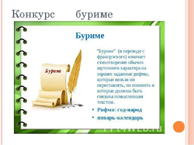 ЗАДАНИЕ составить четверостишия. Синус – минус; вектор – директор; Пифагор –...
