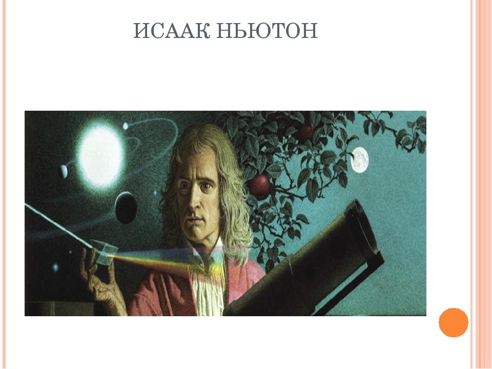 Урок истории Среди трудов этого великого математика есть труды по теории музы...