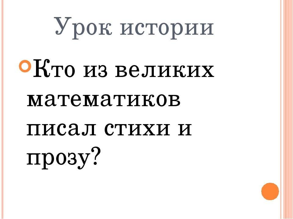 Михаил Юрьевич Ломоносов