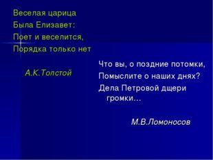 Веселая царица Была Елизавет: Поет и веселится, Порядка только нет А.К.Толсто