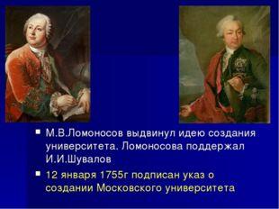 М.В.Ломоносов выдвинул идею создания университета. Ломоносова поддержал И.И.Ш