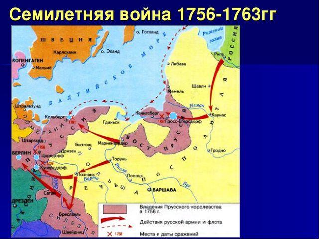 Семилетняя война 1756-1763гг