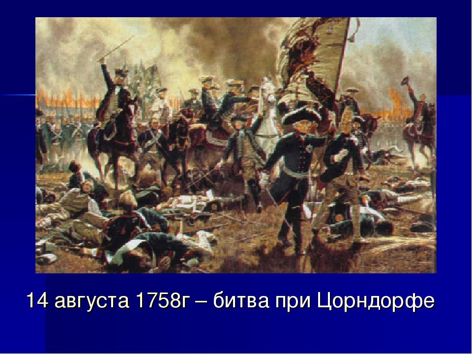 14 августа 1758г – битва при Цорндорфе