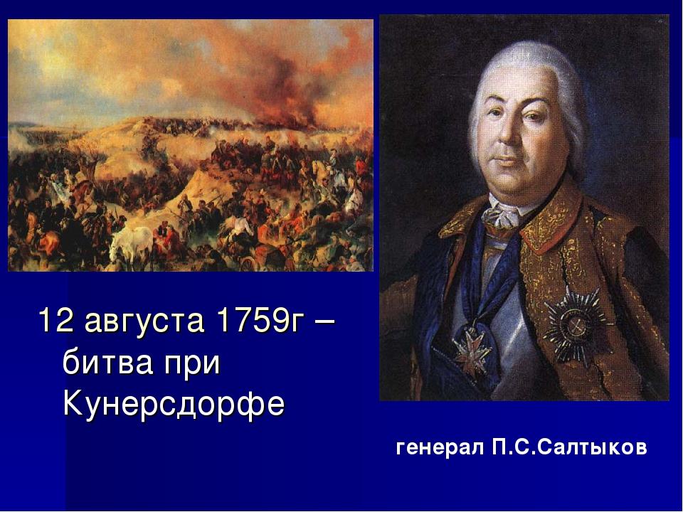 12 августа 1759г – битва при Кунерсдорфе генерал П.С.Салтыков