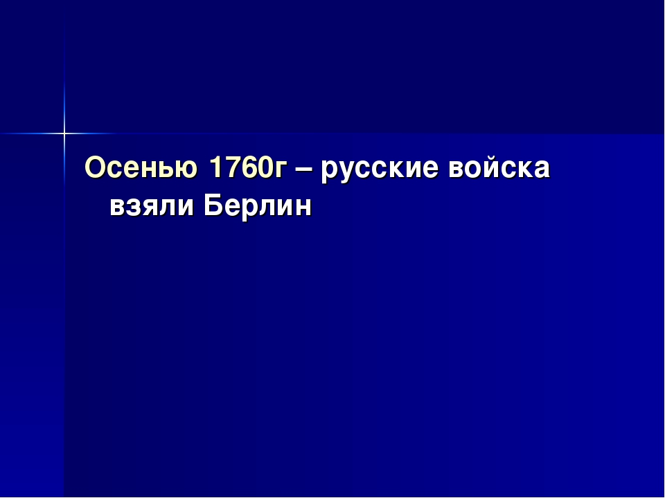 Осенью 1760г – русские войска взяли Берлин