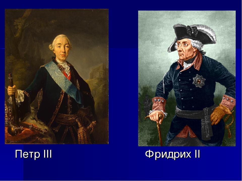 Петр III Фридрих II