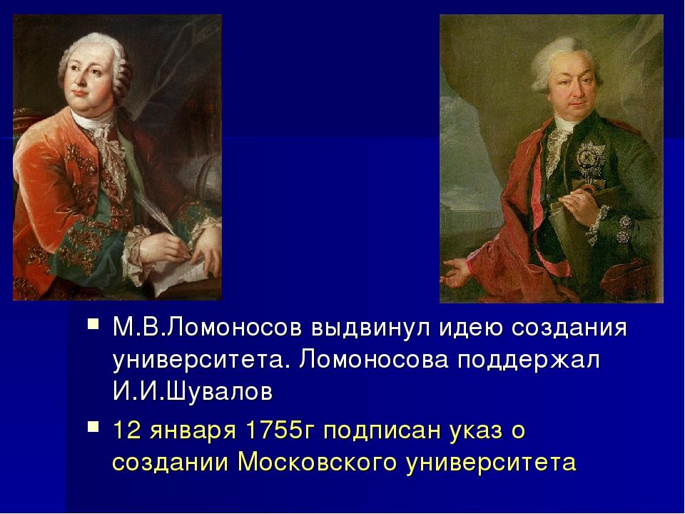 М.В.Ломоносов выдвинул идею создания университета. Ломоносова поддержал И.И.Ш...