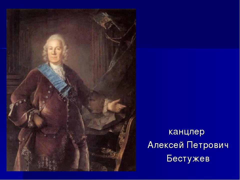 канцлер Алексей Петрович Бестужев