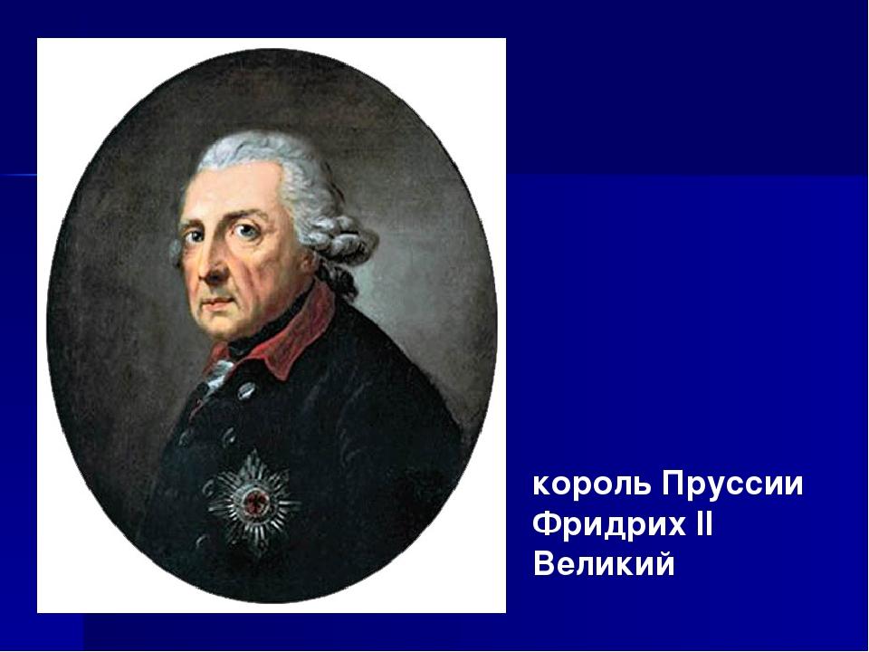 король Пруссии Фридрих II Великий