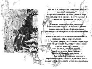 Как же Н.А. Некрасов создавал идеал русской женщины? В арсенале поэта – слово