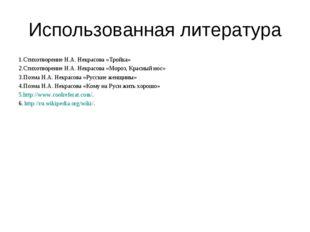 Использованная литература 1.Стихотворение Н.А. Некрасова «Тройка» 2.Стихотвор