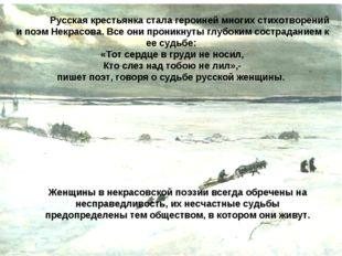 Русская крестьянка стала героиней многих стихотворений и поэм Некрасова. Все