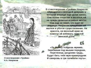 В стихотворении «Тройка» Некрасов обращается к молодой девушке, у которой впе