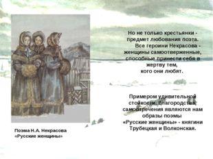 Но не только крестьянки - предмет любования поэта.  Все героини Некрасо