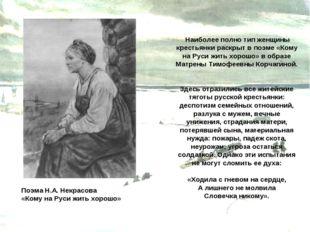 Наиболее полно тип женщины крестьянки раскрыт в поэме «Кому на Руси жить хор