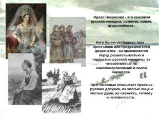 Идеал Некрасова - это красивая русская женщина, румяная, живая, трудолюбивая
