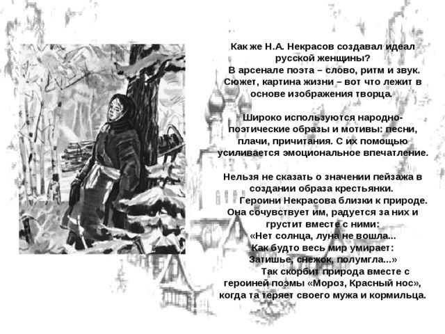 Как же Н.А. Некрасов создавал идеал русской женщины? В арсенале поэта – слово...