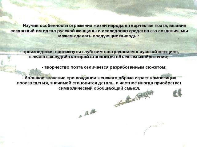 Изучив особенности отражения жизни народа в творчестве поэта, выяви...