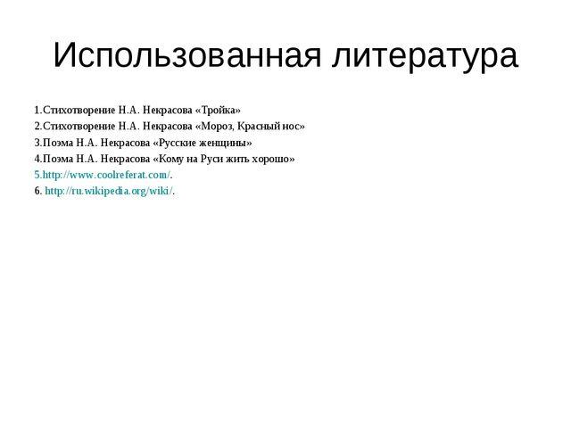 Использованная литература 1.Стихотворение Н.А. Некрасова «Тройка» 2.Стихотвор...