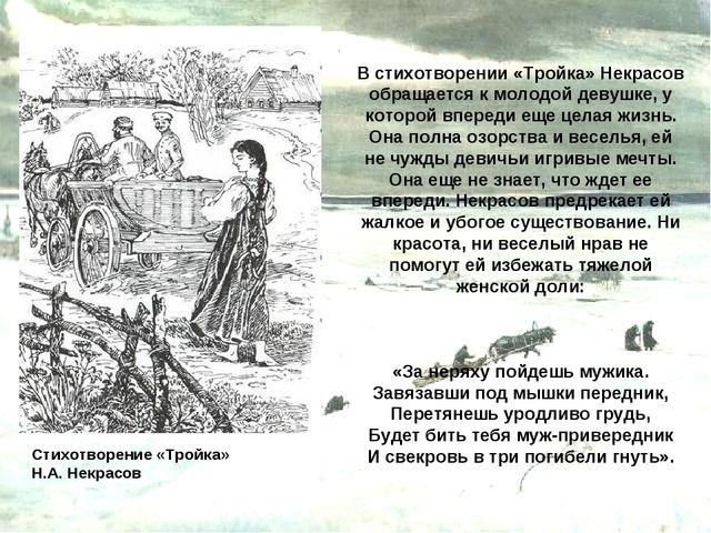 В стихотворении «Тройка» Некрасов обращается к молодой девушке, у которой впе...