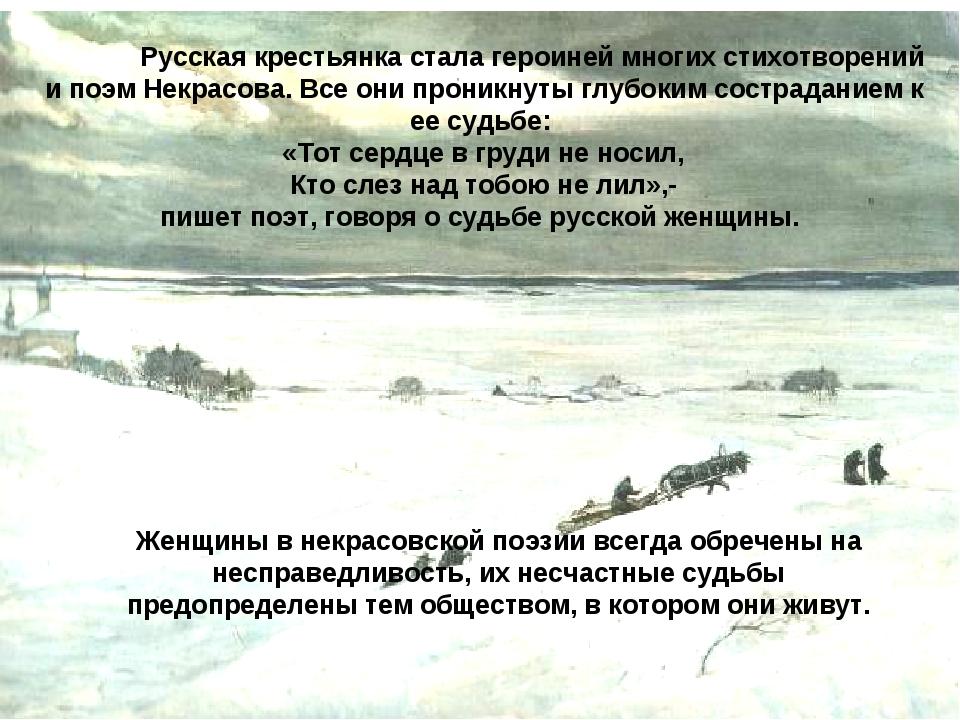 Русская крестьянка стала героиней многих стихотворений и поэм Некрасова. Все...